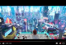 Photo of 無敵破壞王 2 : 網路世界中,你的家在哪裡?