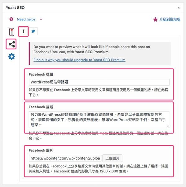 在Yoast SEO裡指定Facebook預覽