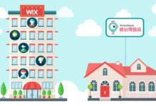 Photo of Wix 和 WordPress 的終極完整 比較 – 2018 創業架站前必讀