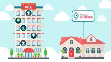 Photo of Wix 和 WordPress 的終極完整 比較 – 2020 創業架站前必讀