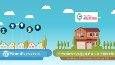 Photo of 【道聽圖說】WordPress.com 和 WordPress.org 的差別