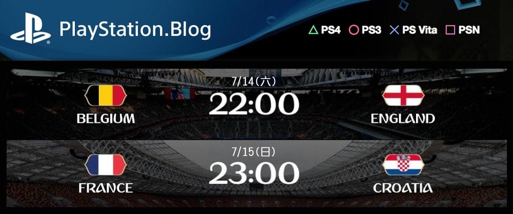 2018 世足冠軍戰