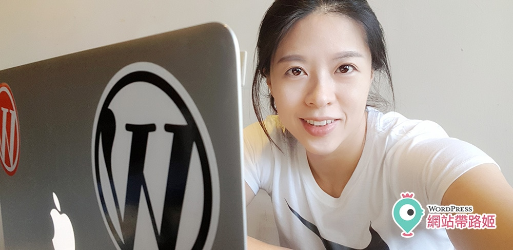 WordPress 教學