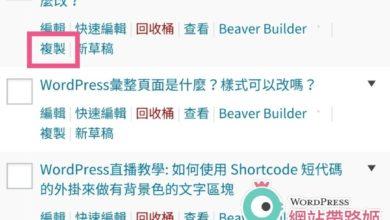 Photo of WordPress外掛推薦: Duplicate Post 一鍵複製文章與複製頁面