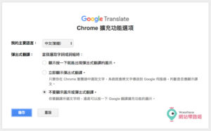 Google Translate 設定