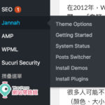 WordPress 主題客製化