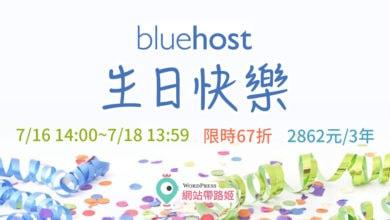 Photo of Bluehost 慶祝十五歲生日 – 7/16~7/18 限時67折優惠