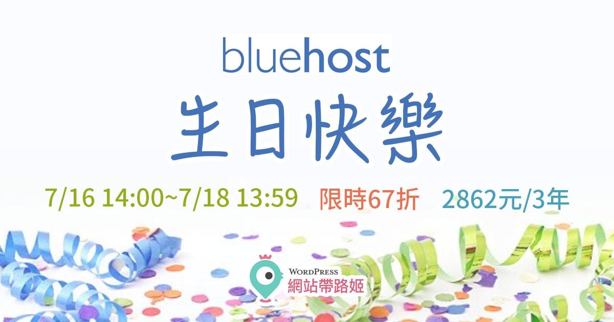 Bluehost Birthday 2018