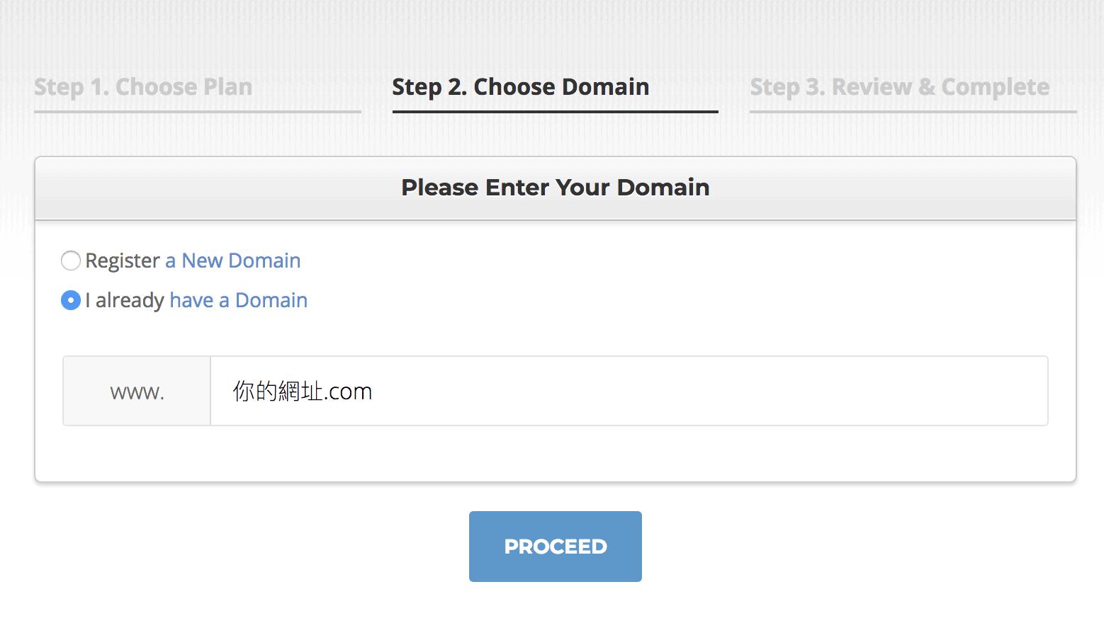已經有網址的人,記得選這個選項!