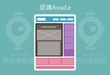 Photo of WordPress 五天自學衝刺班  第三天:建立更多內容