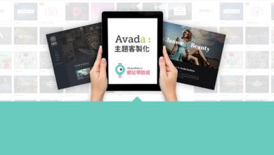 Photo of WordPress 五天自學衝刺班  第四天:用 Avada 客製化外觀