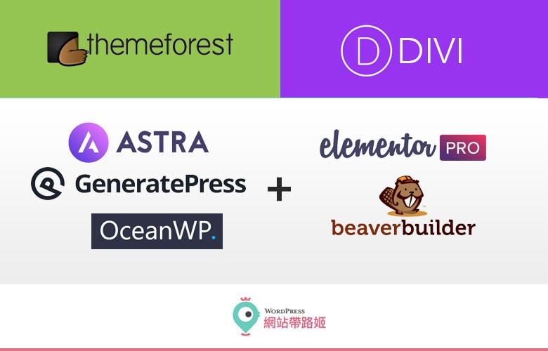WordPress 主題費用比較