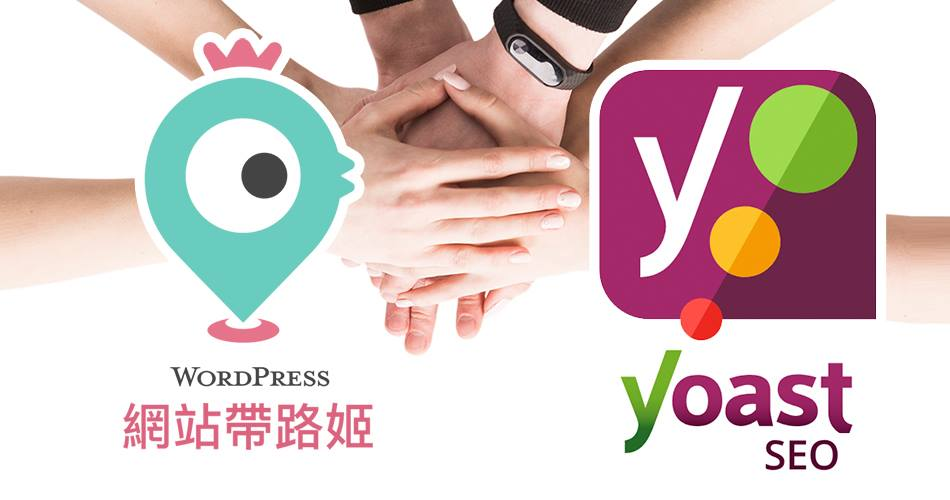 Yoast SEO and WPointer 網站帶路姬
