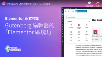 Photo of Gutenberg 編輯器的 「Elementor 區塊」出現了!