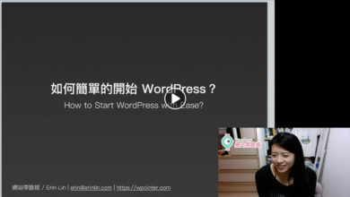 WordPress 入門