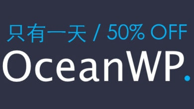 Photo of OceanWP 僅有一天,五折優惠!