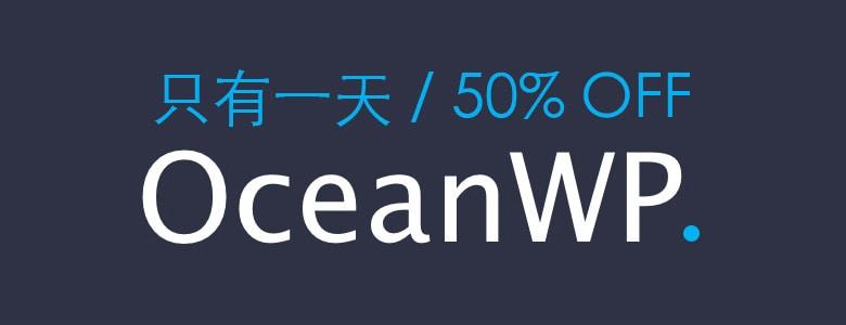 OceanWP 50% OFF