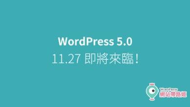Photo of WordPress 5.0 將於 11/27 發布!可以改回傳統編輯器嗎?
