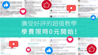 Photo of 廣受好評的五天自學衝刺班