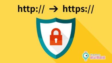 Photo of 網站連線不安全?SSL 安全憑證懶人包!