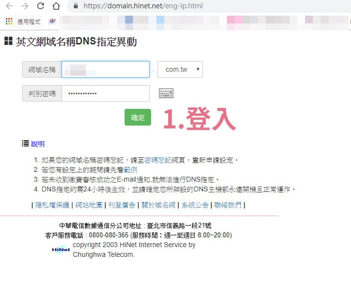 DNS 設定 — 中華電信