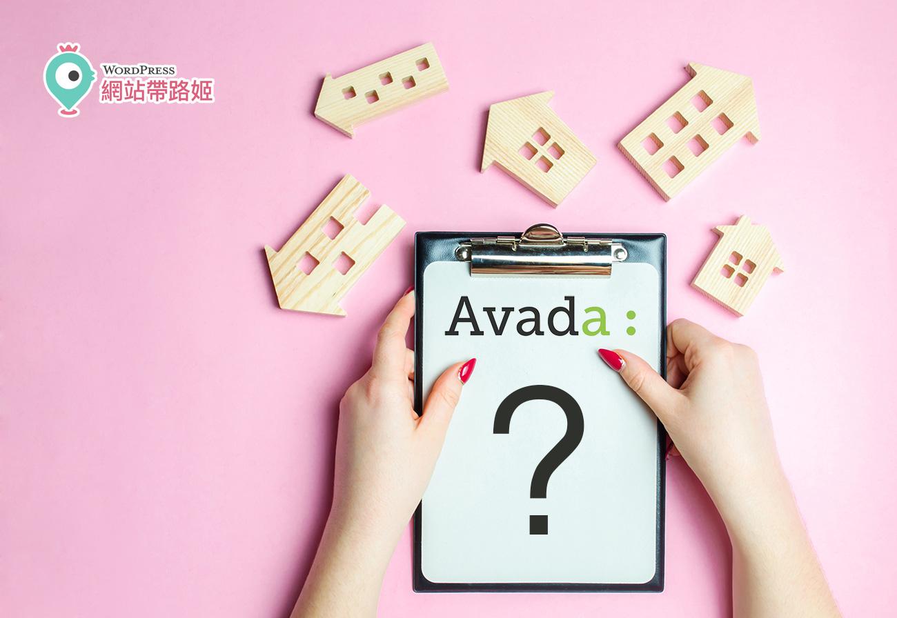 Avada 幾個網站