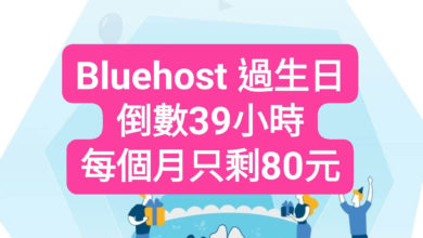 Photo of ? Bluehost 2019 生日大優惠!?