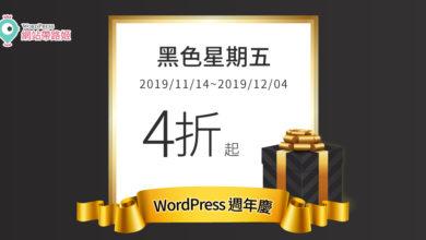 Photo of 黑色星期五 WordPress 週年慶 2019 優惠總整理!