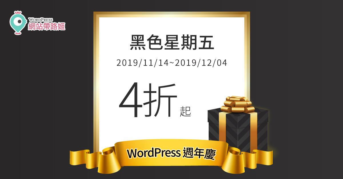 WordPress 黑色星期五