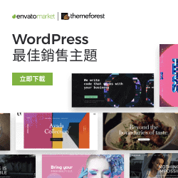 Envato WordPress 最佳銷售主題