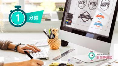 Photo of 免費線上套版自己做 LOGO 等素材的好工具:DesignCap