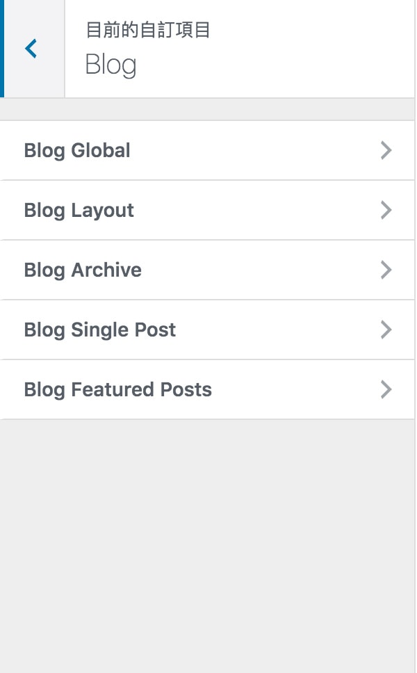 Flatsome 主題選項 -Blog
