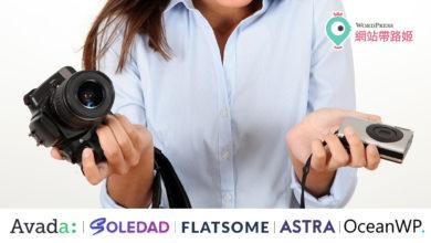 Photo of WordPress 五大主題終極比較:Avada、Soledad、Flatsome、Astra、OceanWP