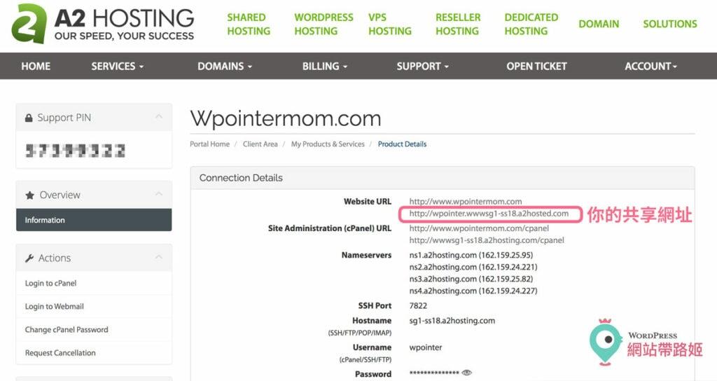 A2 Hosting shared URL