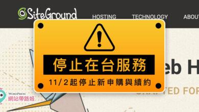 Photo of SiteGround 終止在台灣服務