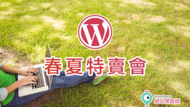 2021/5 WordPress 春夏特賣會